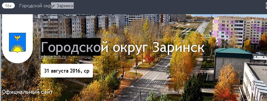 Городской округ Заринск